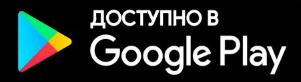 Приложение работа в ДНР в Play Market